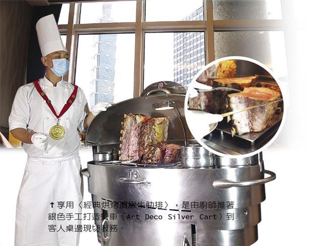 享用〈經典烘烤頂級牛肋排〉,是由廚師推著銀色手工打造餐車(Art Deco Silver Cart)到客人桌邊現切服務。圖/姚舜