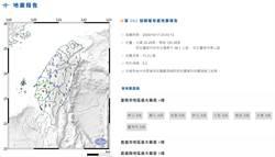 台南一晚連3次規模4以上地震 氣象局示警:數日內恐有較大餘震