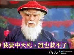 孫大千談中天新聞關台:蔡總統跛鴨?蘇揆變鰲拜?