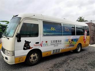 花蓮「玉長豐濱線」11月正式上線!名字有這6字享免費搭乘