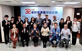 2020「會計菁英盃辯論比賽」由臺北商業大學奪冠