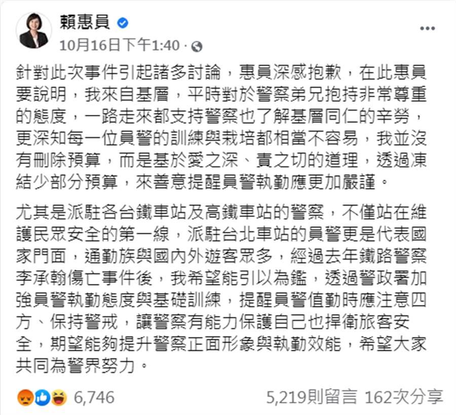 民進黨立委賴惠員強調非刪預算,而是透過凍結少部分預算,來善意提醒員警執勤應更加嚴謹。(圖/摘自賴惠員臉書)