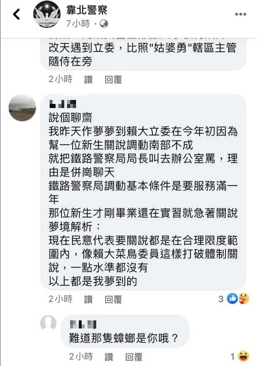 網友爆料,賴惠員因關說不成,把鐵路局長找到辦公室罵。(圖/摘自靠北警察臉書)