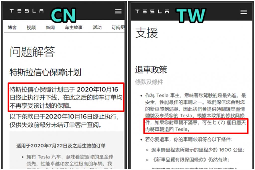 特斯拉開始取消「七天退車」保障計畫,但台灣暫時不受影響