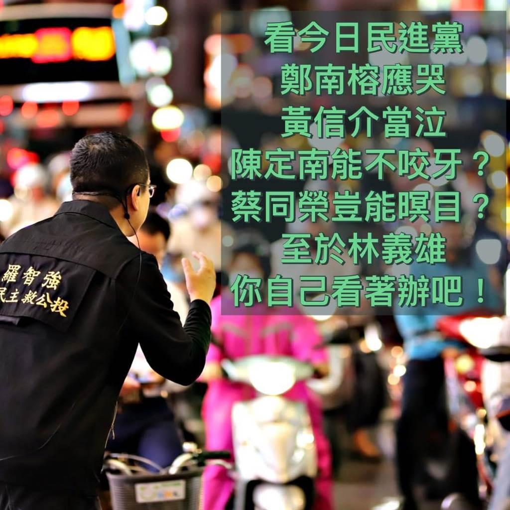 羅智強批民進黨,假民主之名行獨裁之實。(圖/摘自羅智強臉書)