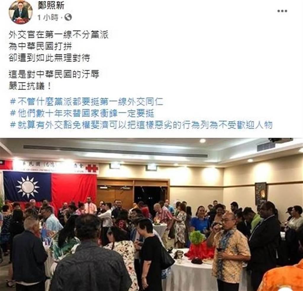 中國外館人員10月8日硬闖我國駐斐濟代表處的國慶酒會,打傷我外交人員,但遭大陸否認。圖/鄭照新臉書