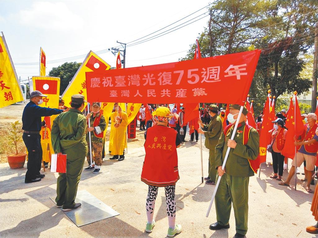 10月18日上午,約700名民眾在台南市新營區太南里舊廍集合並遊行,紀念台灣光復75周年。(記者宋秉忠攝)