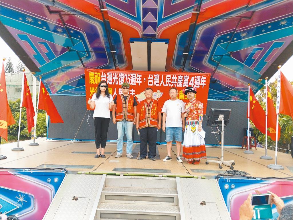 10月18日,台灣人民共產黨在台南市新營區太南里舊廍舉行慶祝大會,紀念台灣光復75周年及黨慶。(記者宋秉忠攝)