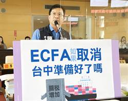 市議員陳文政關心ECFA若斷   恐衝擊台中工具機260億年產值