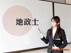台北市第11屆優良地政士評選結果揭曉