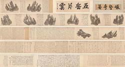 中國古書畫拍賣之王 《十面靈璧圖》22億成交