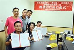 寫下歷史 屏東教產會與3校簽訂團體協約