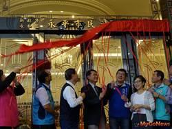 永和大陳公辦都更歡慶入住 永平市民活動中心同步啟用