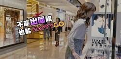 HAPPY GO助攻周年慶首4日天天抽萬點 1點再抽萬元旅遊金