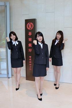 華銀助女性創業圓夢