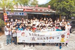台灣諾華助偏鄉童 疫起創想未來