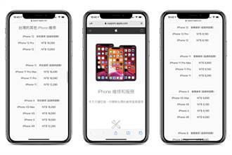 手滑代價高 iPhone 12、iPhone 12 Pro官方維修價出爐