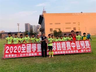 中市西屯國小六年級組 全國學童盃足球預賽摘金