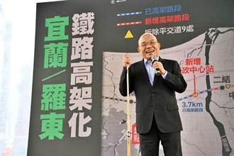 《經濟》蘇貞昌:中央支持宜蘭-羅東鐵路高架化