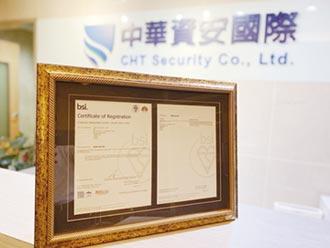 領先全國 中華資安紅隊演練 通過ISO 20000驗證