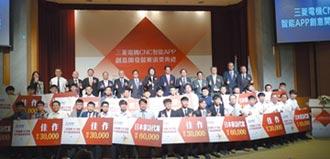 三菱電機 CNC智能APP競賽頒獎
