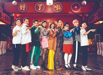 徐若瑄诙谐MV要自己〈好了啦〉