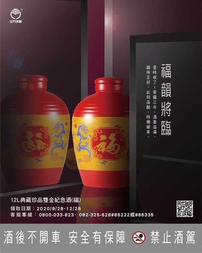 瓷罈設計採用高質感又大膽的紅色為主調,象徵鴻運高照。(圖/金門酒廠提供)