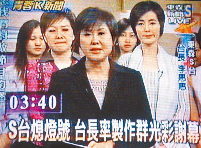 由於無法通過換照審核,2005年8月3日起,「東森新聞S」等7家衛星電視頻道不得公開播送,當時台長李惠惠在頻道最後倒數時刻,率同仁發表感性談話。(本報資料照片)