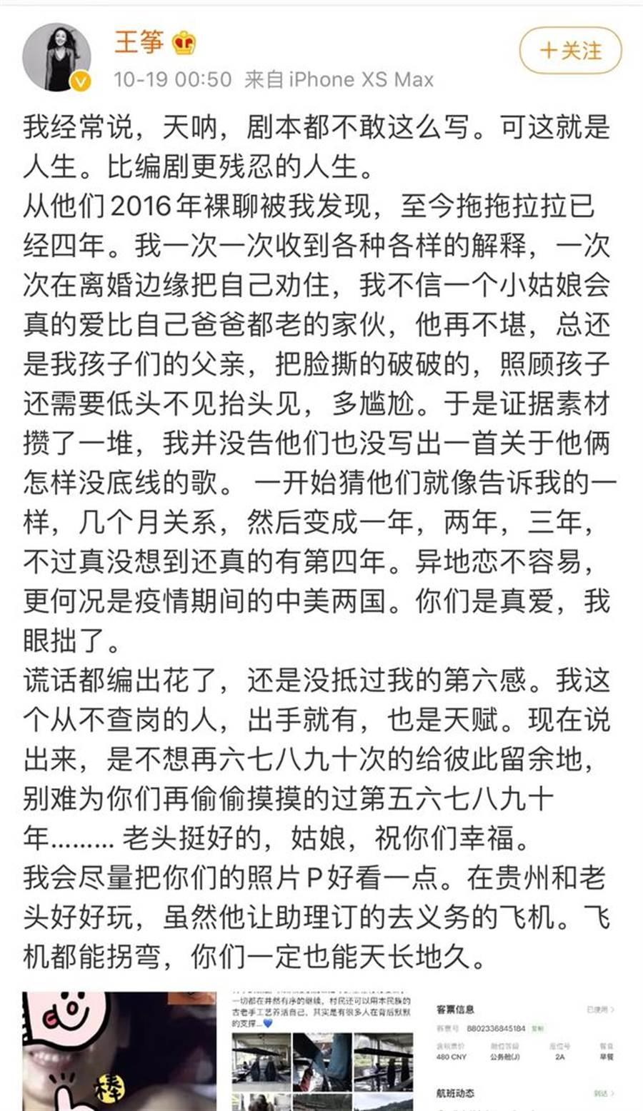 王箏不忍了,公開尪外遇。(圖/翻攝自微博)