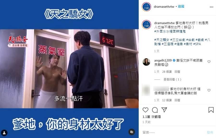 韓瑜開玩笑說黃少祺的身材太好,所以不想離婚。(圖/IG@dramasettvtw)