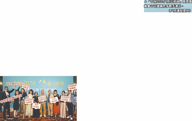 「中悅2020八京三部曲」感恩音樂會17日邀請眾多歌手演出。(八京建設提供)
