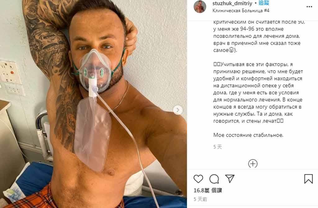 曾說新冠肺炎是騙局的烏克蘭健身網紅斯圖如克(Dmitriy Stuzhuk)染疫過世,死前在IG發文向世人警示疫情的嚴重性。(截自stuzhuk_dmitriy  IG)