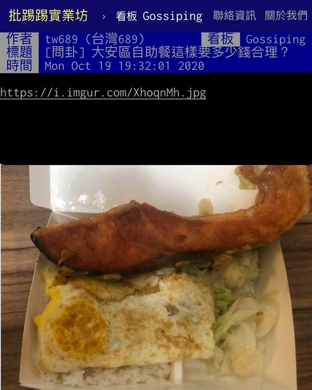 自助餐3道菜要180元,網曝「地雷食物」:小心當盤子。(圖/翻攝自PTT)