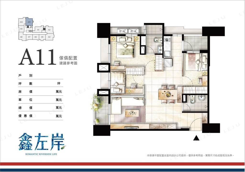 新左岸3房