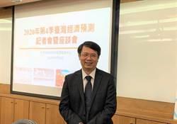 臺灣經濟成長率 中經院估2021年3.42%、2020年上修至1.76%