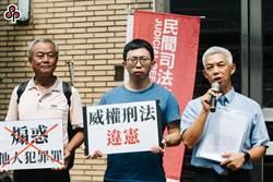 楊翠之子魏揚攻行政院判有罪提上訴 最高法院罕見開庭