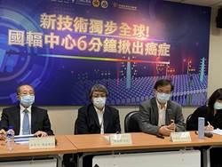 6分钟揪出癌症 国辐中心最新技术独步全球