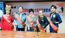 首次「友善動物傑出村里長獎」公布 友善對象涵括石虎猴子