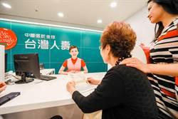 台灣人壽首推「長期照顧服務」 實物給付團險
