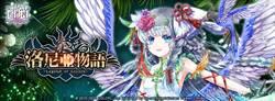 《白貓Project》繁中版專屬角色 洛尼亞物語「藍羽攸」全新登場!