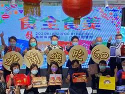 漢神巨蛋「2020台南美食節」盛大登場 黃偉哲站台推薦特色美食