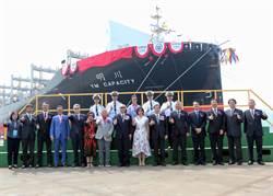 台船為陽明打造全新貨櫃輪 今命名「川明輪」
