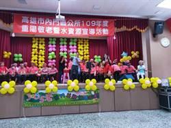 內門區公所舉辦重陽節活動 舞蹈樂團帶給長輩歡樂