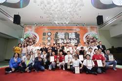 2020臺北市牛肉麵饕味國際大比拚 全國知名店家共襄盛舉