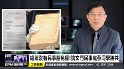 論文門提告323天 彭文正預告官司「隆重登場」