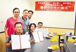 護教師權 屏縣教產會與3校簽約