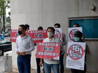趙正宇遭檢方依貪汙治罪條例起訴 公民團體要求立即辭職