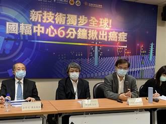 6分鐘揪出癌症 國輻中心最新技術獨步全球
