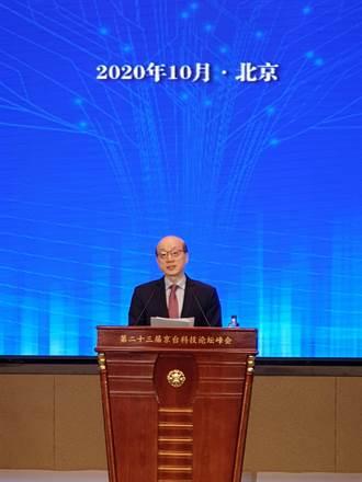 第23屆京台論壇開幕 劉結一:兩岸關係好台灣才會好