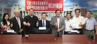 亞大攜手台灣寶碩盼打造中部金融基地
